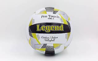 Мяч волейбольный Legend LG - 5400