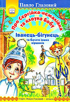 Про Сергійка-нежалійка та клоуна Бобу. Іванець-бігунець. Глазовий Павло