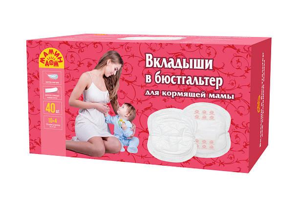 Вкладыши в бюстгальтер для кормящей мамы Мамин Дом 1040 (40 штук), фото 2