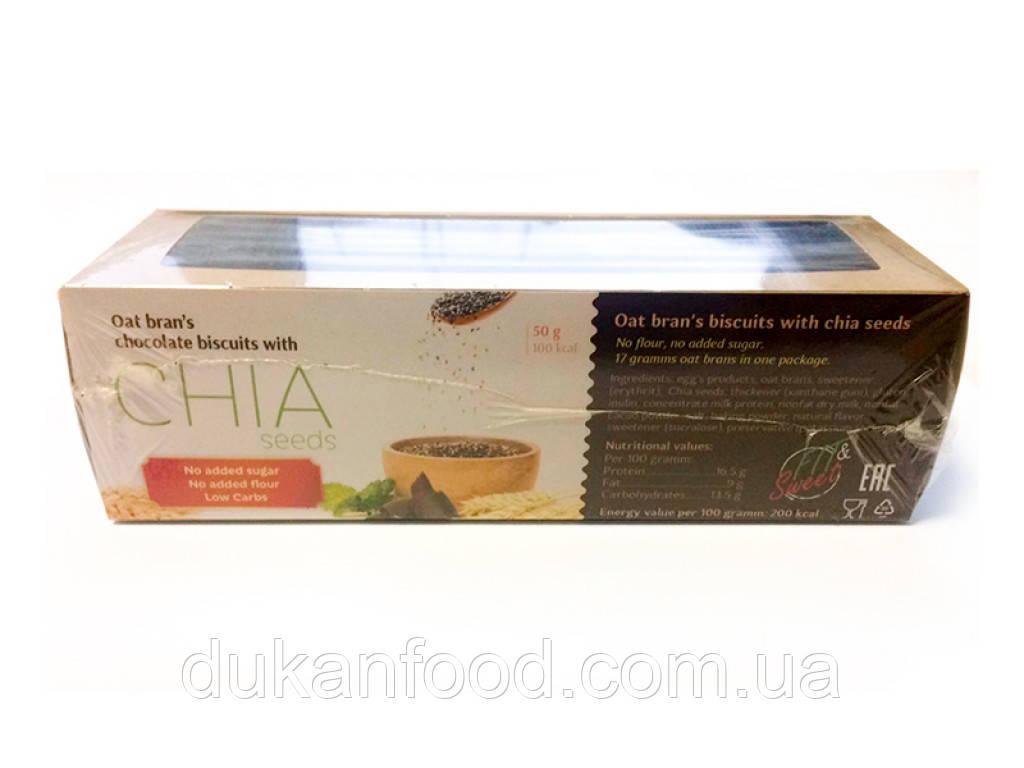 "Печенье шоколадное с семенами Чиа ""Fit&Sweet"", без сахара и муки"