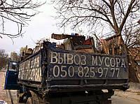 Вывоз строительного мусора,старой мебели,хлама