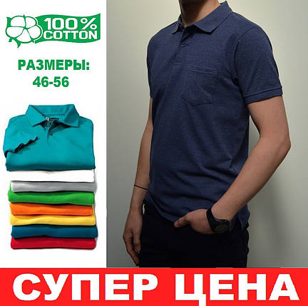a94146eff9bd Размеры:46/48,50,56. Мужская футболка Поло / премиум качество, 100% хлопок,  тенниска с ...