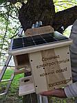 Сонячна електростанція - кожній оселі!