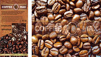 Кофе ШОКОЛАД 250 гр.