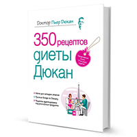 Книга «350 рецептов диеты Дюкан»