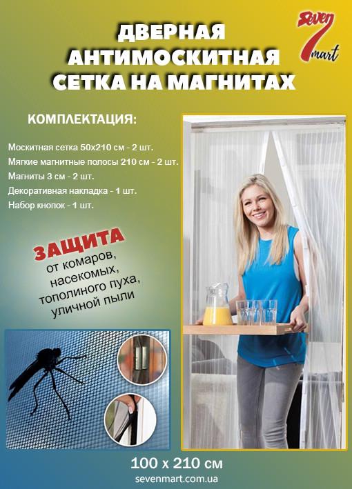 Сетка от комаров на дверь на магнитах, 210х100 с рисунком