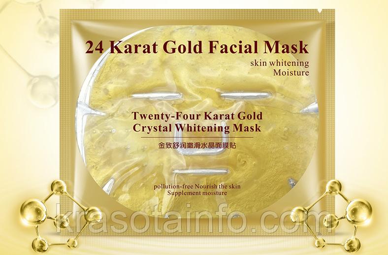 Золотая коллагеновая маска для лица GOLD BIO-COLLAGEN FACIAL MASK Bioaqua