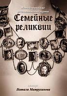 """""""Семейные реликвии"""" (Матруханова Н.) - Метафорические ассоциативные карты"""