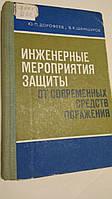 Інженерні заходи захисту від сучасних засобів ураження Ю. Дорофєєв