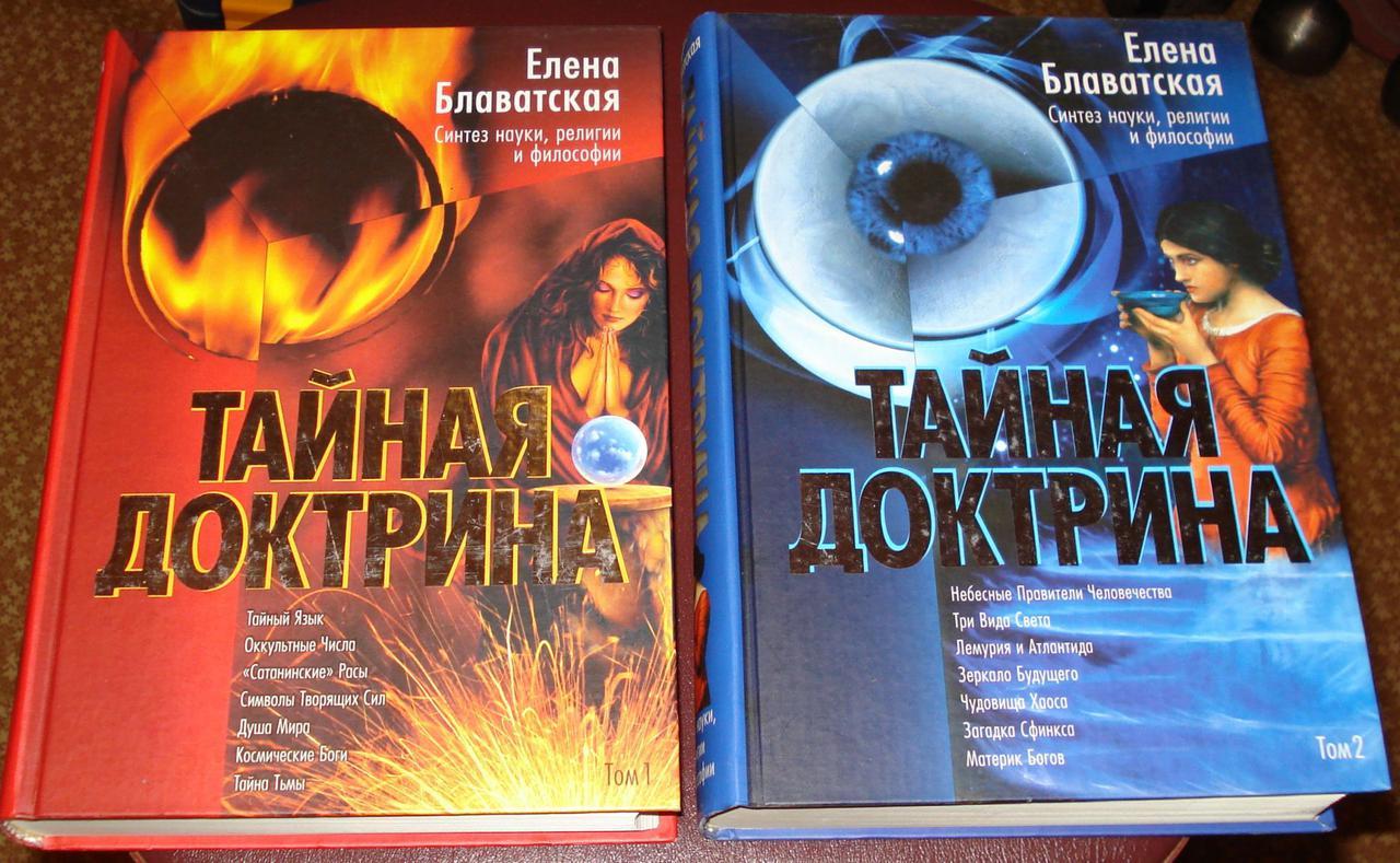 Тайная Доктрина. Синтез науки, религии и философии. В 2 томах.