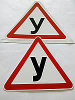 Виниловые наклейки УЧЕНИК  11,5х11,5 см  и  14х14 см