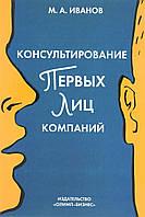 Консультирование первых лиц компаний. Иванов М.