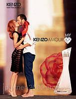 KENZO - AMOUR MY LOVE 75 мл (Женская Туалетная Вода Реплика) Женская парфюмерия Реплика