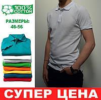 Мужская футболка Поло, размеры:48-56, премиум качество, 100% хлопок, тенниска однотонная - белая
