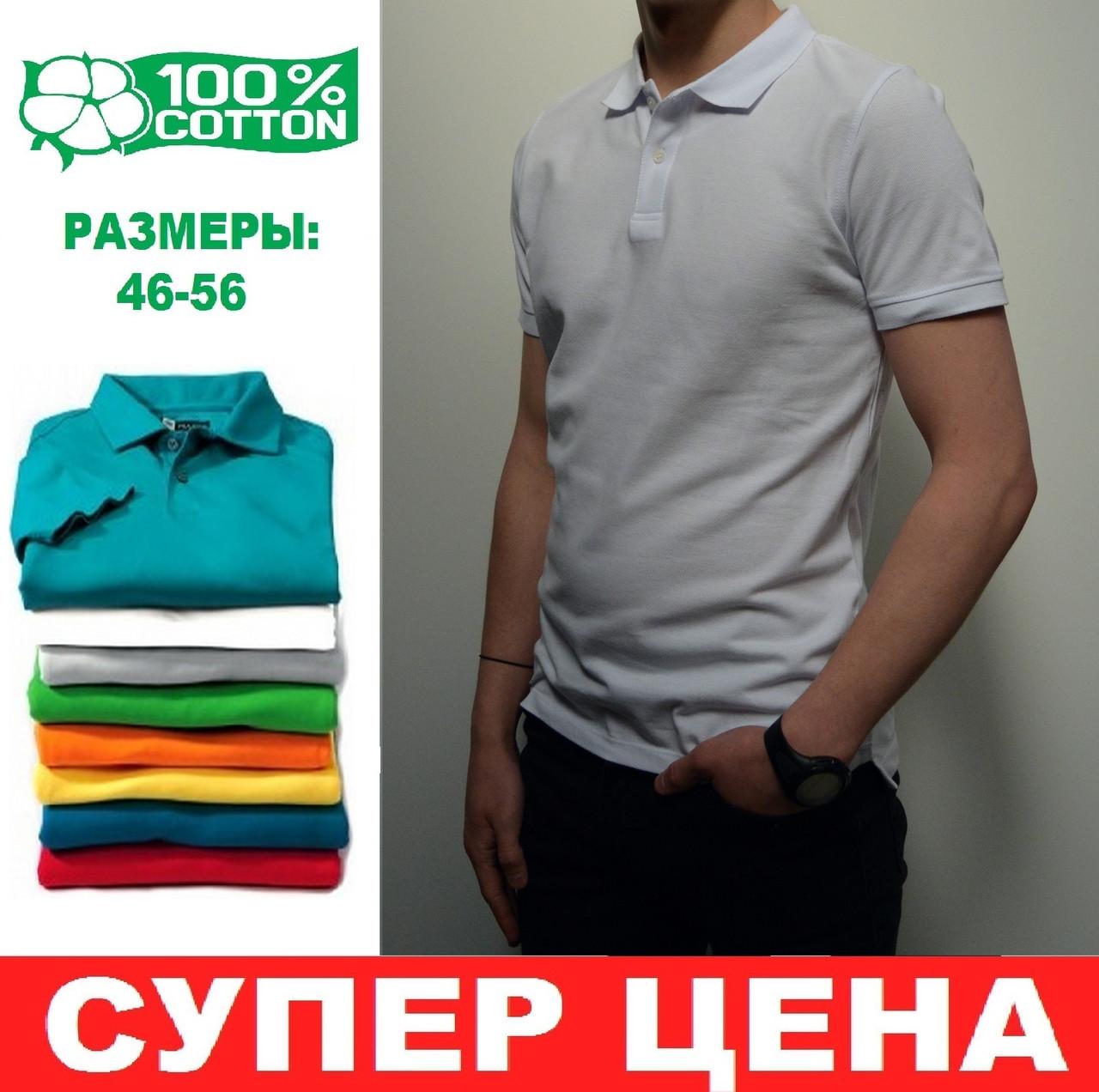 e4692dfdb5418 Мужская футболка Поло, размеры:46-56, премиум качество, 100% хлопок ...