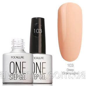 Гель лак Focallure One Step Gel  № 103