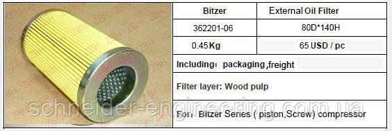 Bitzer 362201-06 Фильтр масла винтового компрессора