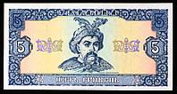 Банкнота Украины 5 грн. 1992 г. ПРЕСС Ющенко