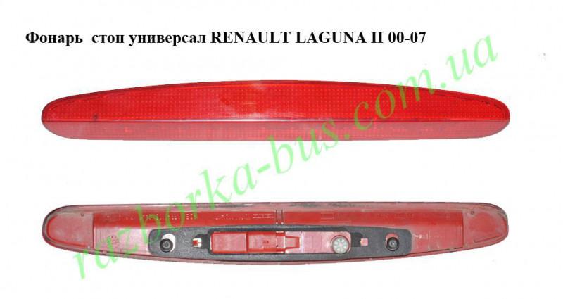 Фонарь стоп  универсал RENAULT LAGUNA II 00-07 (РЕНО ЛАГУНА) (82000024