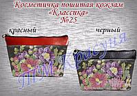 Косметичка пошитая под вышивку Классика 25, фото 1