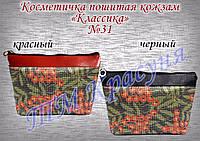 Косметичка пошитая под вышивку Классика 31, фото 1