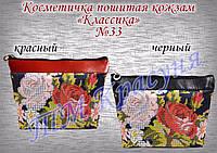 Косметичка пошитая под вышивку Классика 33