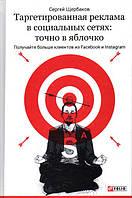 Щербаков С. Таргетированная реклама в социальных сетях: точно в яблочко.