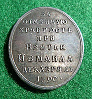 Медаль за храбрость при взятии Измаила 1790 год Екатерина II