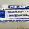 Распылитель форсунки 6А1-20с2-50 АЗПИ (МТЗ-80, Д-240), фото 2