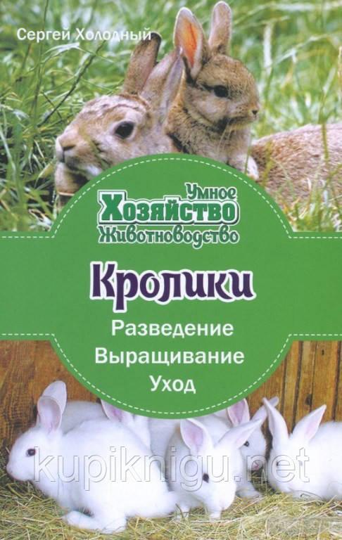 Кролики. Разведение, выращивание, уход