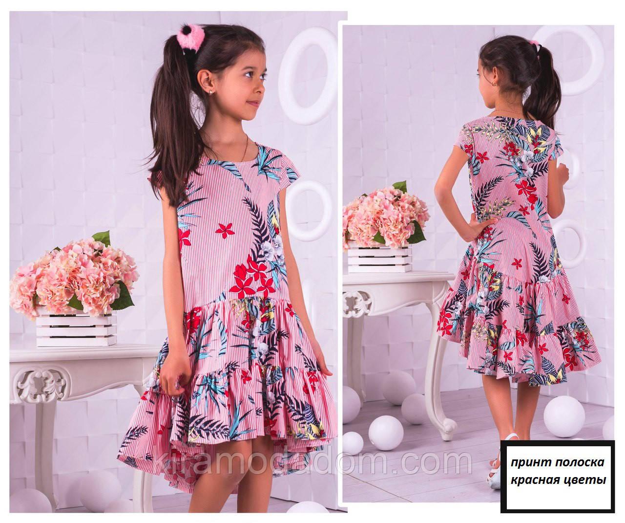 2dce5e89e0bb971 Модное летнее платье сарафан детский красивый: продажа, цена в ...
