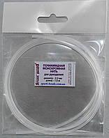 Полиамидная монохромная нить. Диаметр 2,0 мм.  Длина 1 м
