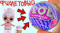 L.O.L. Surprise Confetti POP/лол кула
