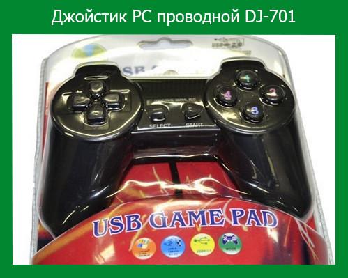 Джойстик PC проводной DJ-701