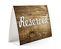 """Знак """"Reserved"""". Плотный ламинированный картон."""