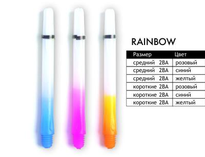 Хвостовики Harrows Rainbow 21шт. длинна 36мм