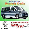 Фаркоп Renault Trafic (прицепное Рено Трафик)