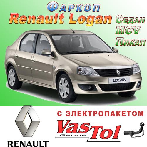Фаркоп Renault Logan (прицепное Рено Логан)