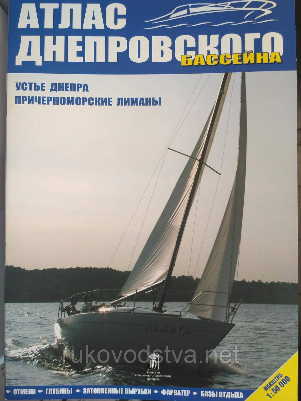 Атлас днепровского бассейна: Устье Днепра, причерноморские лиманы
