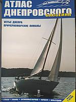 Атлас днепровского бассейна: Устье Днепра, причерноморские лиманы, фото 1