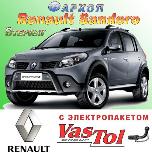 Фаркоп Renault Stepway Sandero (прицепное Рено Сандеро Степвей)