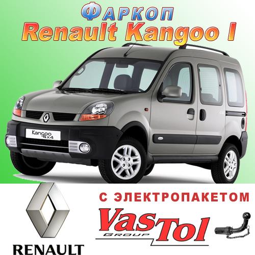 Фаркоп Renault Kangoo (прицепное Рено Кенго)