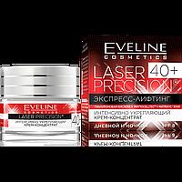 """Дневной и ночной крем """"Активный лифтинг"""" Eveline Cosmetics Laser Precision 40+  50ml."""