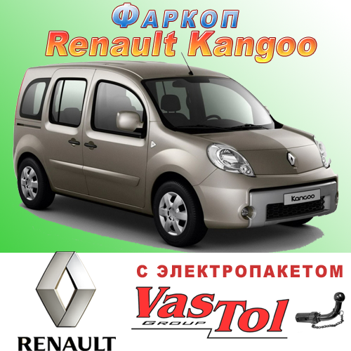 Фаркоп Renault Kangoo 1 и 2