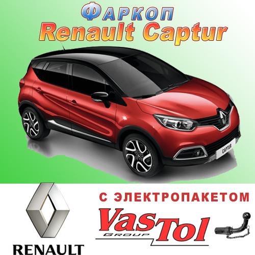 Фаркоп Renault Captur (прицепное Рено Каптур)