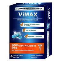 ВИМАКС ФОРТЕ ( Vimax forte). Капсулы для потенции (№4)