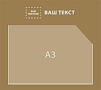 Стенд с горизонтальным карманом А3 (основа композит)