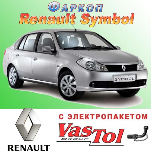 Фаркоп Renault Symbol (прицепное Рено Симбол)