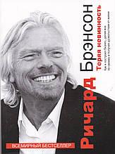 Теряя невинность Ричард Брэнсон Как я построил бизнес, делая все по-своему и получая удовольствие от жизни