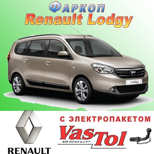 Фаркоп Renault Lodgy (прицепное Рено Лоджи)